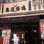 鳥道酒場 - 写真1