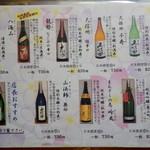 15323425 - 美味しい日本酒が揃ってます。
