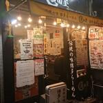 博多らーめん 濱田屋 -