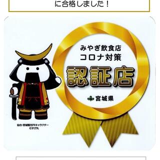 古川初!超厳しい宮城県の新しい「コロナ対策認証制度」に合格!