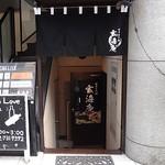 博多もつ鍋 玄海庵 - 入口は半地下のようになっています