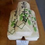 茶房 葛味庵 - 売店で売っている本葛。1kg5000円