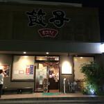 153292002 - 浜松!