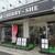 カフェ&バー チェリーシー - 外観写真: