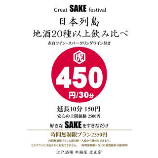 日本列島地酒20種以上飲み比べ(赤・白・泡ワイン付き)