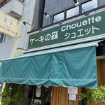 Chouette -