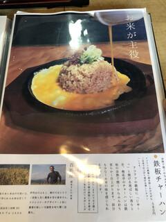 梅花亭 - メニュー3