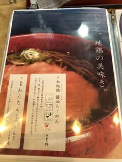 梅花亭 - メニュー4