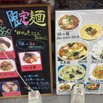 153339643 - 限定麺