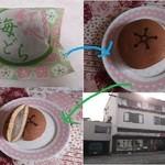 越前菓子処 梅月堂 - 料理写真:梅どら。小豆餡ではなく、梅餡が入っています。