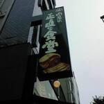 肉屋の正直な食堂 -