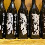 やえす初藤 - 北斗の拳芋焼酎シリーズ
