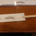 Yokohamadaihanten -