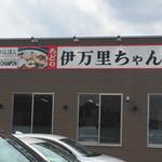 伊万里ちゃんぽん - 伊万里ちゃんぽん 伊万里店
