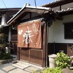 洋食春 - 和風なお店