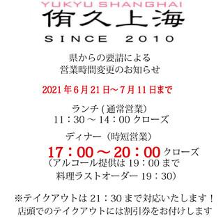 県からの要請による営業時間変更のお知らせ