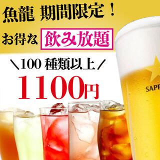 24時まで営業◎アルコール提供何名様でもOK◎飲み放題有り!