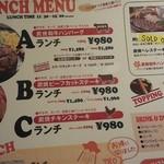 パウハナ 小阪店 - ランチメニュー