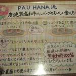 パウハナ 小阪店 - 食べ方