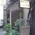 一乗寺 - お店の外観