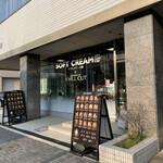 ソフトクリーム畑&チル アウト - 外観