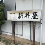 新井屋 - 看板