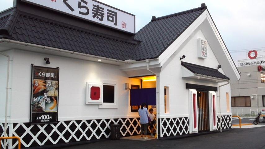 無添くら寿司 山口店