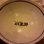 麺屋三郎 - 丼
