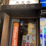 焼肉萬野 - JR天王寺駅の北口を出てすぐ目の前のビルです!
