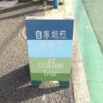 アイドントノウコーヒー ロースター - 立て看板、家焙煎 コーヒー豆+coffee bar