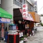 福龍門 - 中国の屋台風?