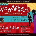 海の舎 - ミュージカル『どうにかなるさ~神戸ジャズ物語~』