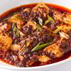 天府城 - 料理写真:本格四川麻婆豆腐
