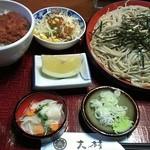 大村 - ざるかつ丼