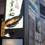 麺酒房 実之和 - 2階です