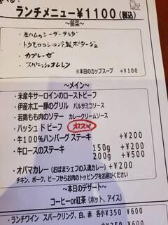 キュル・ド・サック - 店内メニュー