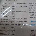 まんぷく亭 - 20数年前と、ほぼ変わってない値段⁉️