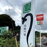 別館山田 -