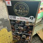ローカル渋谷 -