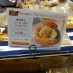 153529024 - 夏野菜とソーセージのフォカッチャ