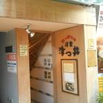 にっぽんの洋食 津つ井 - 入口