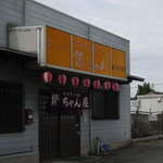 繁ちゃん屋 - 甘木鉄道、今隈駅からチンタラ徒歩5分
