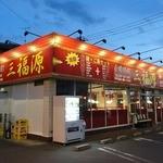 三福源 - 台湾料理三福源(川越市小ヶ谷) 三福源は他に「鶴ヶ丘店」「大和田町店」があります。