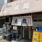 中華そば・冷麺 呉龍 -
