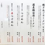 焼きあごラーメン 侍道 - メニュー表