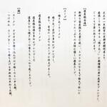 焼きあごラーメン 侍道 - 食材等の説明書き