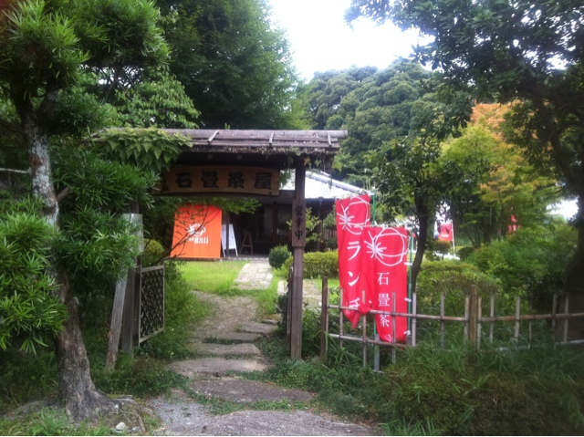 meguri 石畳茶屋 name=