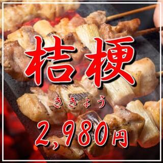 【桔梗ききょうコース】焼鳥など全6品+2h飲放付2,980円