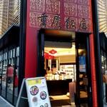 重慶飯店 - 入口。