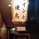 炭火焼鳥 徳川 -